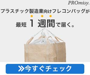 プラスチック製造業向けフレコンバッグ